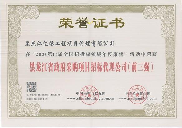 黑龙江省政府采购项目beplay体育下载官网代理公司前三强.jpg