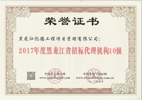 9.2、2017年度黑龙江省beplay体育下载官网代理机构10强(第8名).jpg